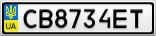 Номерной знак - CB8734ET