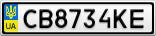Номерной знак - CB8734KE