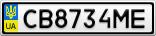 Номерной знак - CB8734ME