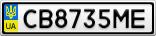 Номерной знак - CB8735ME