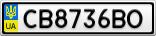 Номерной знак - CB8736BO