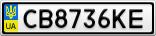 Номерной знак - CB8736KE
