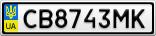 Номерной знак - CB8743MK