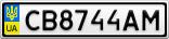 Номерной знак - CB8744AM