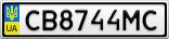 Номерной знак - CB8744MC