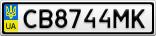 Номерной знак - CB8744MK