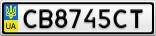 Номерной знак - CB8745CT