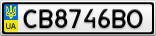 Номерной знак - CB8746BO