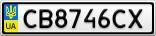 Номерной знак - CB8746CX