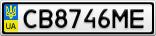 Номерной знак - CB8746ME