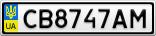 Номерной знак - CB8747AM