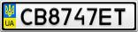 Номерной знак - CB8747ET
