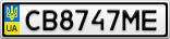 Номерной знак - CB8747ME