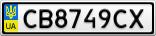 Номерной знак - CB8749CX