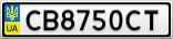 Номерной знак - CB8750CT