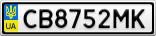 Номерной знак - CB8752MK