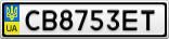Номерной знак - CB8753ET
