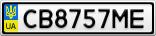 Номерной знак - CB8757ME