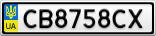 Номерной знак - CB8758CX