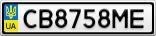 Номерной знак - CB8758ME