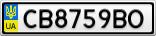 Номерной знак - CB8759BO