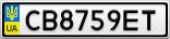 Номерной знак - CB8759ET
