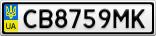 Номерной знак - CB8759MK