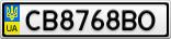 Номерной знак - CB8768BO