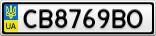 Номерной знак - CB8769BO