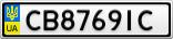 Номерной знак - CB8769IC