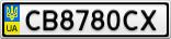Номерной знак - CB8780CX