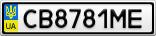 Номерной знак - CB8781ME