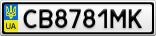 Номерной знак - CB8781MK