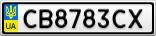 Номерной знак - CB8783CX