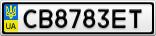 Номерной знак - CB8783ET