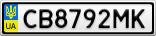 Номерной знак - CB8792MK