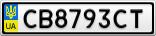 Номерной знак - CB8793CT