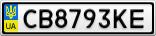 Номерной знак - CB8793KE