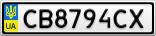 Номерной знак - CB8794CX