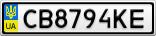 Номерной знак - CB8794KE