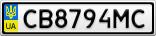 Номерной знак - CB8794MC