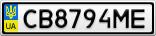 Номерной знак - CB8794ME