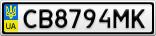 Номерной знак - CB8794MK