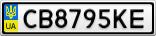 Номерной знак - CB8795KE