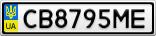 Номерной знак - CB8795ME