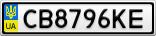 Номерной знак - CB8796KE