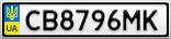Номерной знак - CB8796MK