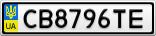 Номерной знак - CB8796TE
