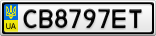 Номерной знак - CB8797ET