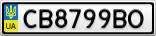 Номерной знак - CB8799BO